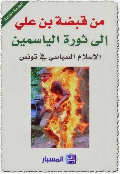 من قبضة بن علي إلى ثورة الياسمين - مركز المسبار pdf