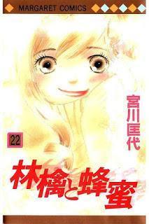 [宮川匡代] 林檎と蜂蜜 第01-22巻