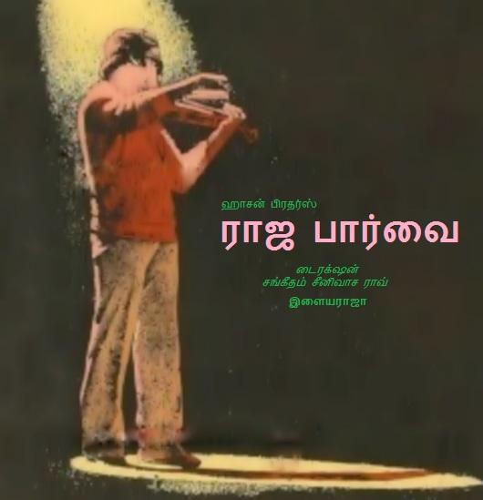 raja-paarvai-kamalhaasan-tamil-film