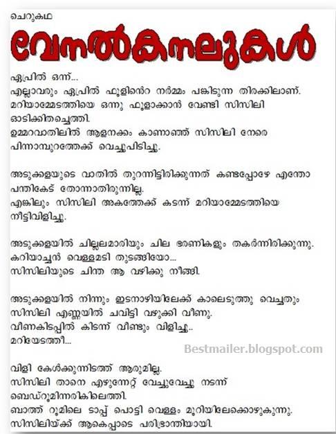malayalam story.1