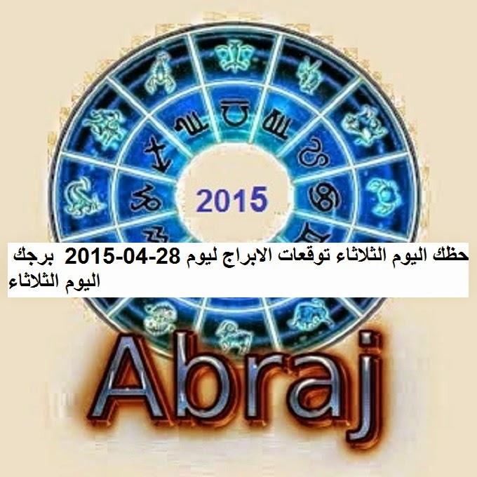 حظك اليوم الثلاثاء توقعات الابراج ليوم 28-04-2015  برجك اليوم الثلاثاء