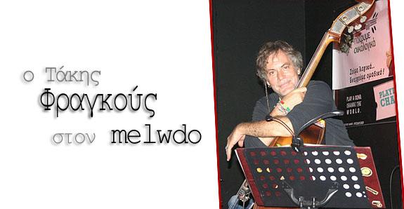 Ο Τάκης Φράγκους στον melwdo