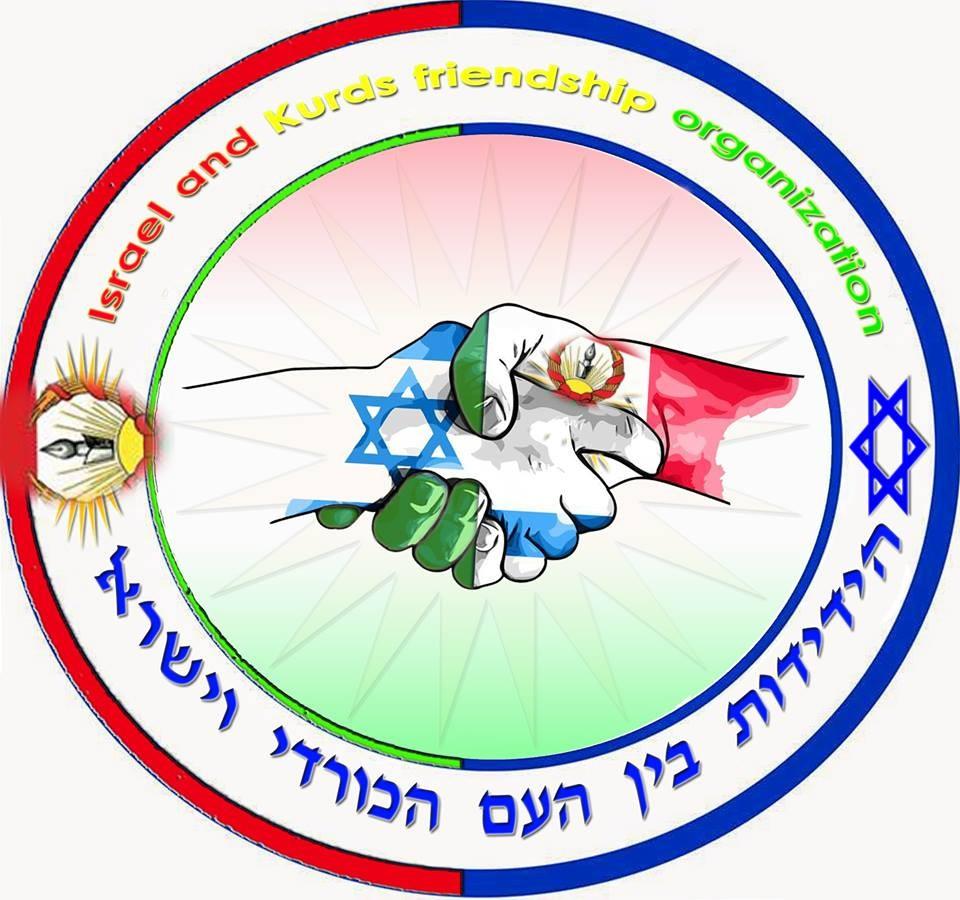 israelkurd organization