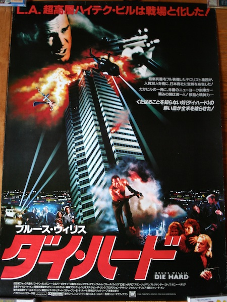 Bruce Willis Japanese poster