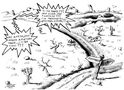 Γελοιογραφία : Ένας χρόνος αριστερά IaTriDis