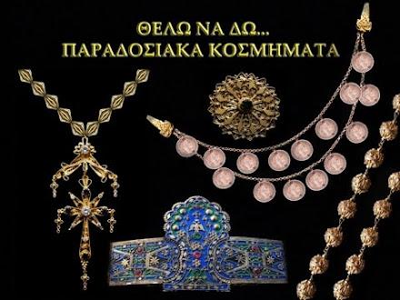 πατήστε πάνω στην εικόνα για να δείτε ελληνικα παραδοσιακα κοσμηματα