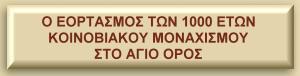Ο ΕΟΡΤΑΣΜΟΣ ΤΩΝ 1000 ΕΤΩΝ ΚΟΙΝΟΒΙΑΚΟΥ ΜΟΝΑΧΙΣΜΟΥ ΣΤΟ ΑΓΙΟ ΟΡΟΣ