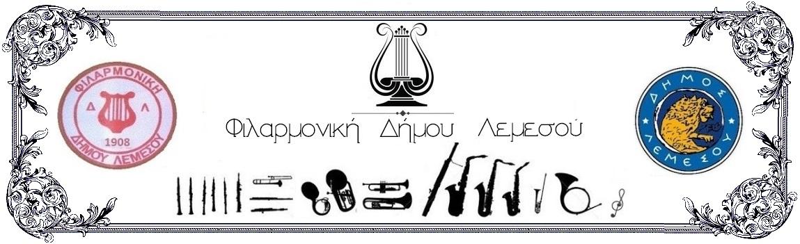 Φιλαρμονική Ορχήστρα Δήμου Λεμεσού