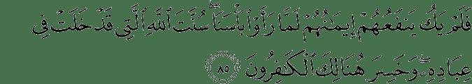 Surat Al Mu'min Ayat 85