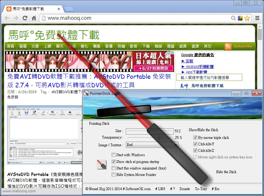把滑鼠指標變成簡報、上課用的伸縮棒軟體:PointerStick Portable 免安裝版下載