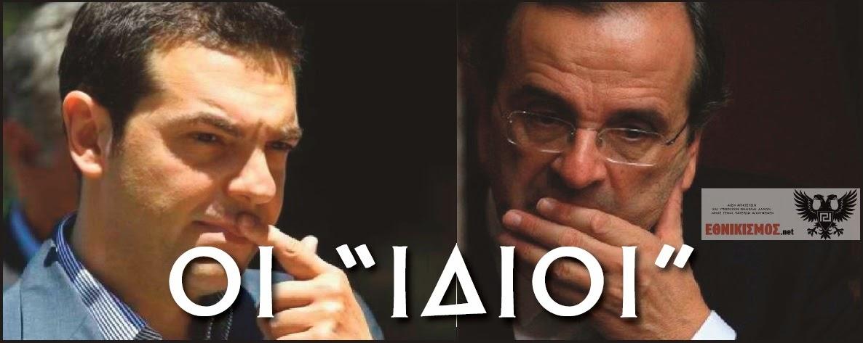 ΝΔ + Σύριζα = Σχέση αλύτρωτη!