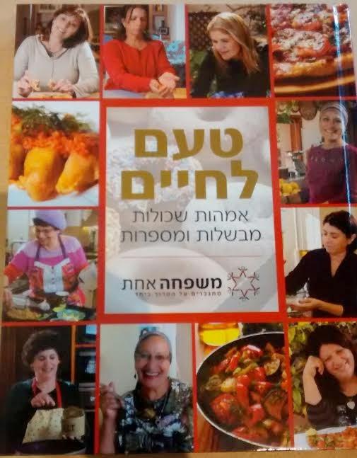 Mães israelenses publicam livro com receitas favoritas dos filhos que morreram em guerras e terrorismo