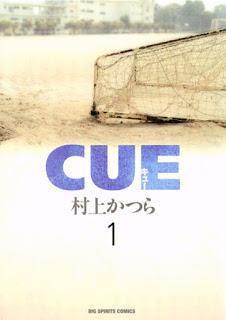 [村上かつら] CUE 第01巻