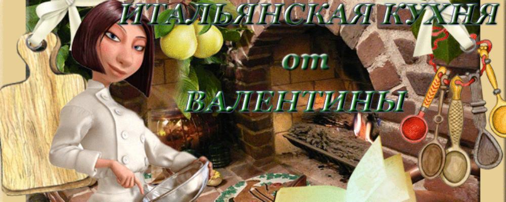 Итальянская кухня от Валентины