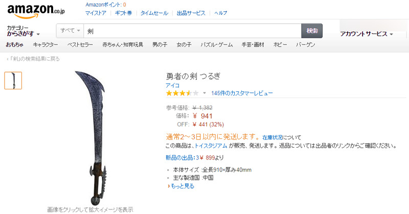 Amazonで販売されている『勇者の剣 つるぎ』のレビューが大喜利状態になっている