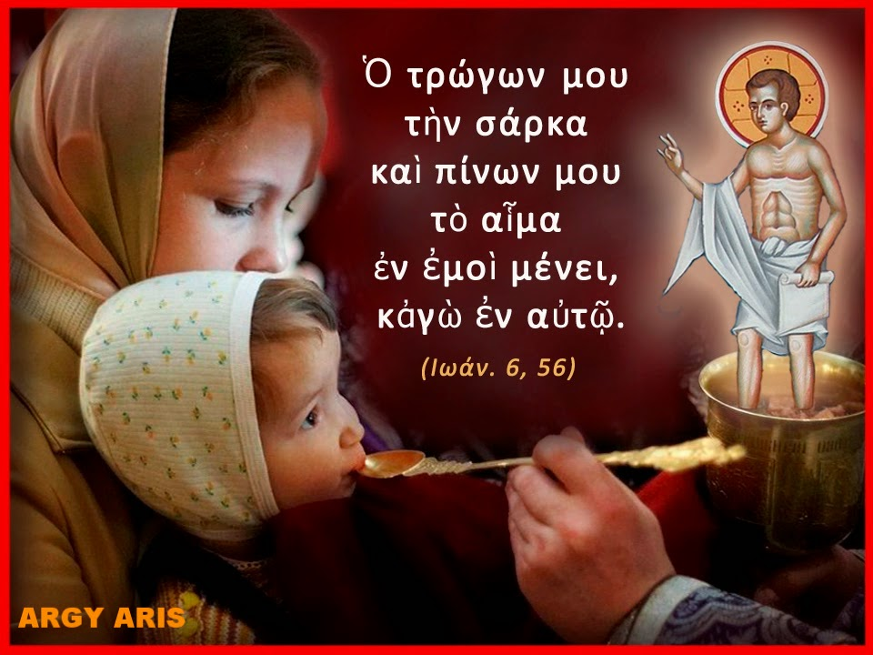 Θεία κοινωνία - Holy Communion