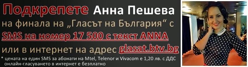 ПОДКРЕПЕТЕ АННА ПЕШЕВА!