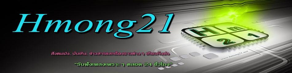 hmong21