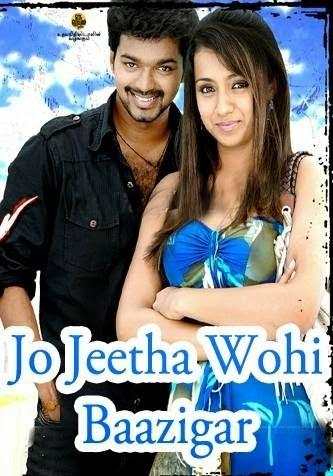Jo Jeeta Wohi Baazigar 2014 Hindi Dubbed WEBRip 700mb