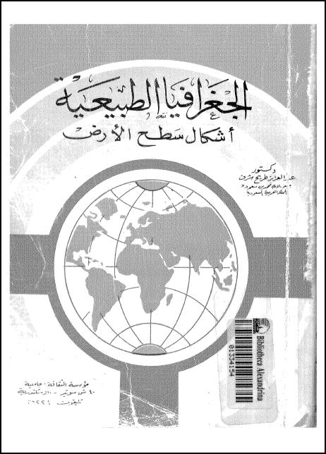 الجغرافيا الطبيعية أشكال سطح الأرض لـ عيد العزيز طريح شرف