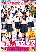 [VVP-002] 「チ○ポを勃てて悦ばす!!」が校訓の憧れの都内一等地にある南青○性女学院