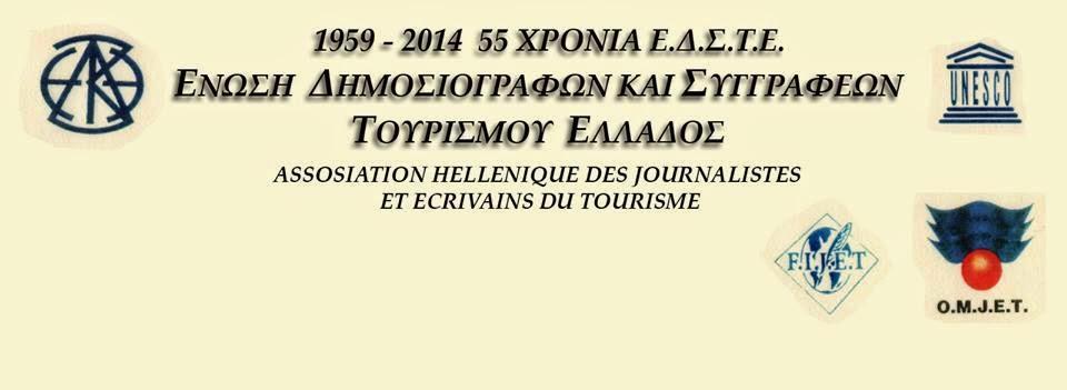 1959 - 2014 55 Χρόνια Προσφοράς στον Ελληνικό Τουρισμό