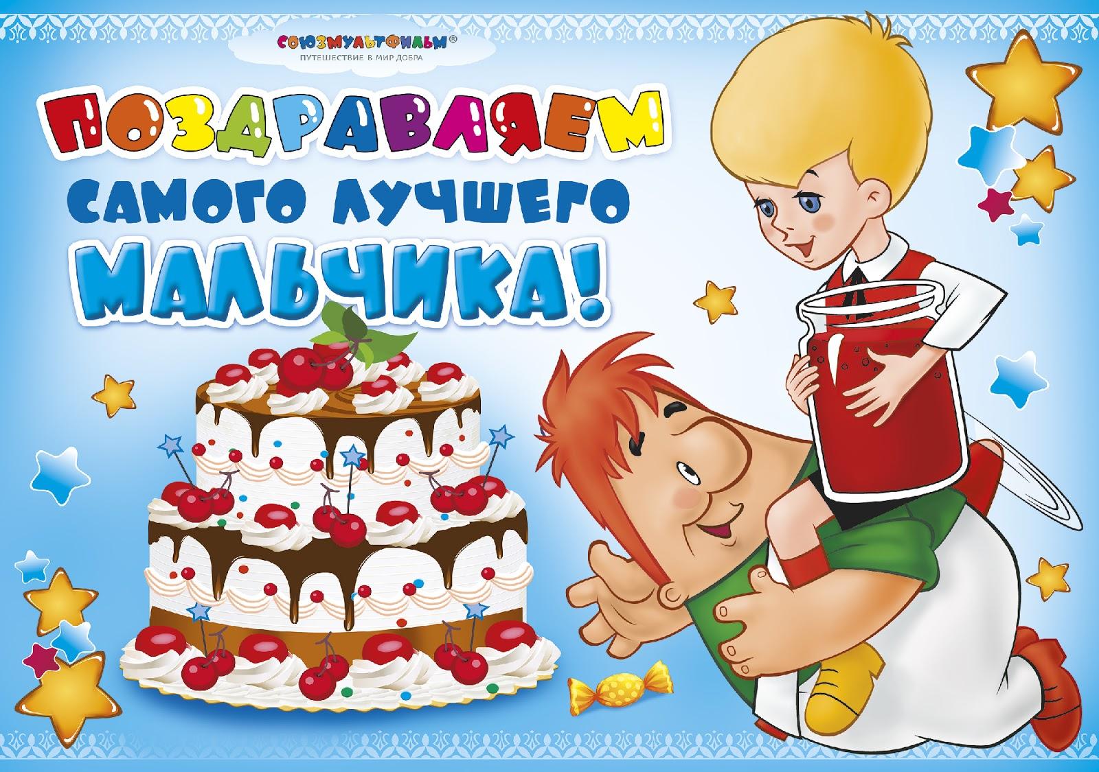 Открытка с днём рождения для мальчика 2 годика 5