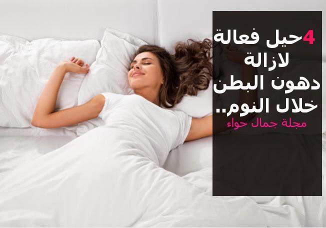 4 حيل فعالة لازالة دهون البطن خلال النوم  الصحة   رشاقة     ريجيم    دهون البطن