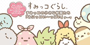 Click To See ALL 2015 Sumikko Gurashi Collections