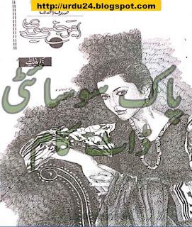 Emergency-Eidi-by-Sadaf-Asif-Download-and-Read-Online