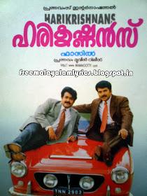 Malayalam Lyrics Blog: Ponnambal puzhayirambil nammal Song