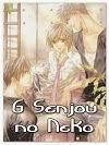 http://shojo-y-josei.blogspot.com.es/2013/09/g-senjou-no-neko.html