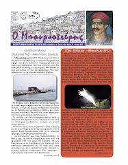Tεύχος 42 Ιούνιος 2013