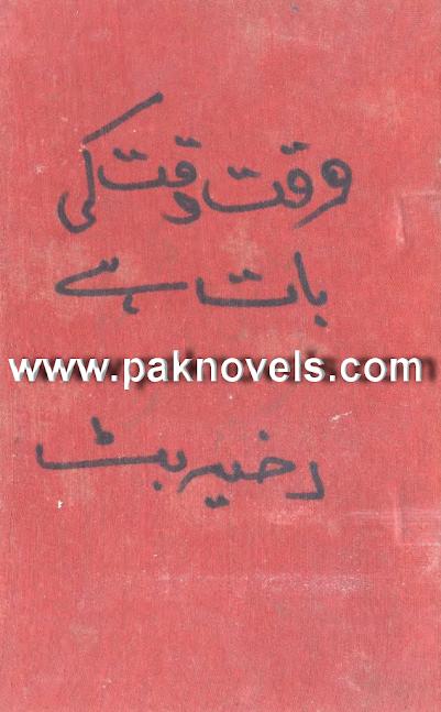Waqat Waqat Ki Baat Hai by Razia Butt