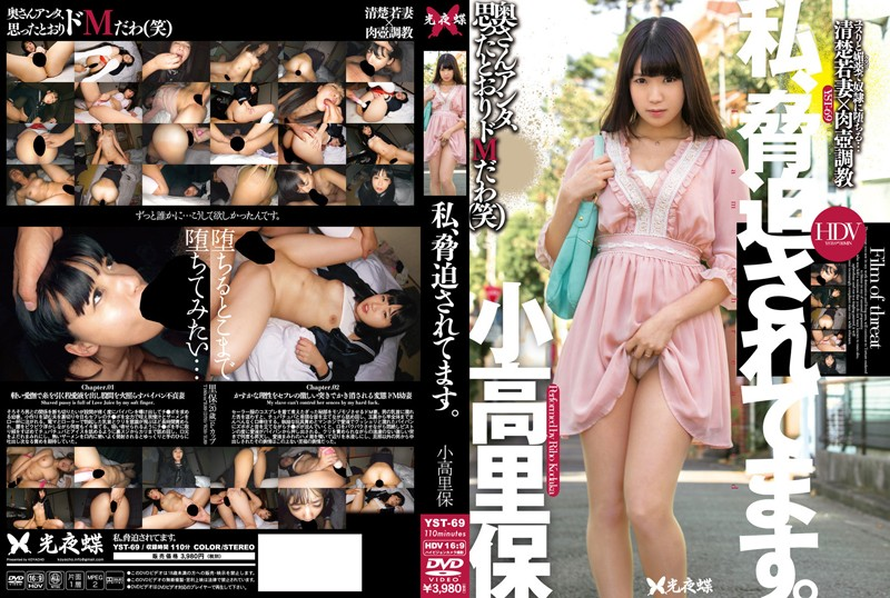 WATCH Kodaka Satoho 69 I Have Been Threatened [HD]