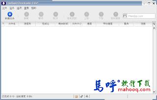FreeRapid Downloader 免安裝
