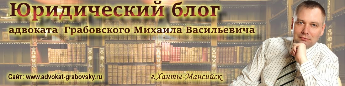 Юридический блог адвоката Грабовского М.В.