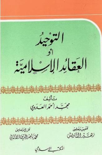 التوحيد أو العقيدة الإسلامية تاليف محمد أحمد العدوي