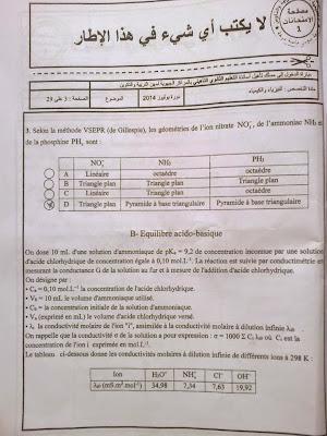 الاختبار الكتابي لولوج المراكز الجهوية - الفيزياء والكيمياء للثانوي التاهيلي 2014  3
