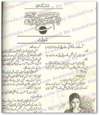 Hum soorat gar khwabon ke by Shaista Aziz Online Reading