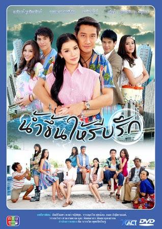 Nam Kuen Hai Reab Ruk 2012 poster