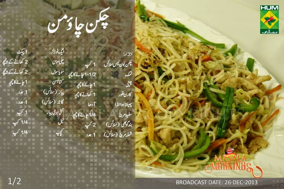 Masala mornings with shireen anwer chicken chowmein chicken chowmein forumfinder Image collections