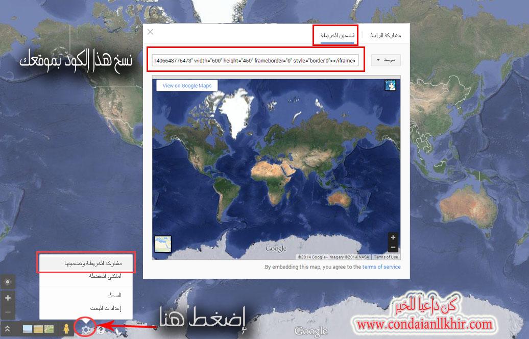 ملف كامل عن طرق إضافة خرائط جوجل إلى المواقع Google+map3