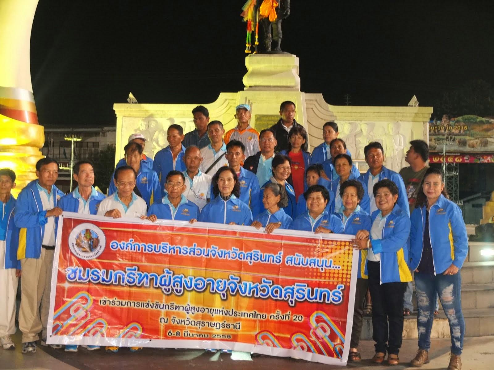 ชมรมกรีฑาสูงอายุสุรินทร์ เข้าร่วมการแข่งขันกรีฑาสูงอายุ ชิงชนะเลิศแห่งประเทศไทย 2558 สุราษฎร์ธานี