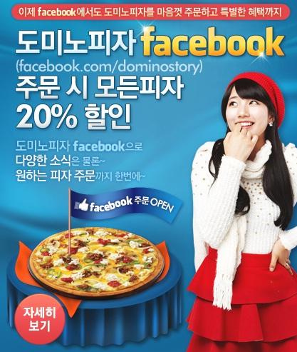 Suzy Domino Pizza 01
