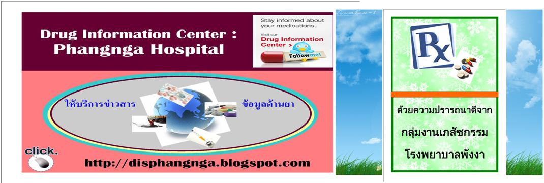 Drug Information Center : ศูนย์บริการข่าวสารและข้อมูลยา โรงพยาบาลพังงา