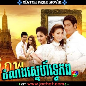 Cham Norng Sne Tve Phop-[60Ep End]