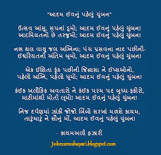 happy kiss day, gujrati sms, gujrati shayari, valentine day sms gujrati, ચુંબન, પ્રેમ