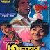 ANUTAP (1993) CLASSIC BENGALI MOVIE ALL MP3 SONGS FREE DOWNLOAD