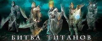 битва титанов играть онлайн